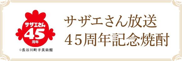 サザエさん放送45周年記念焼酎